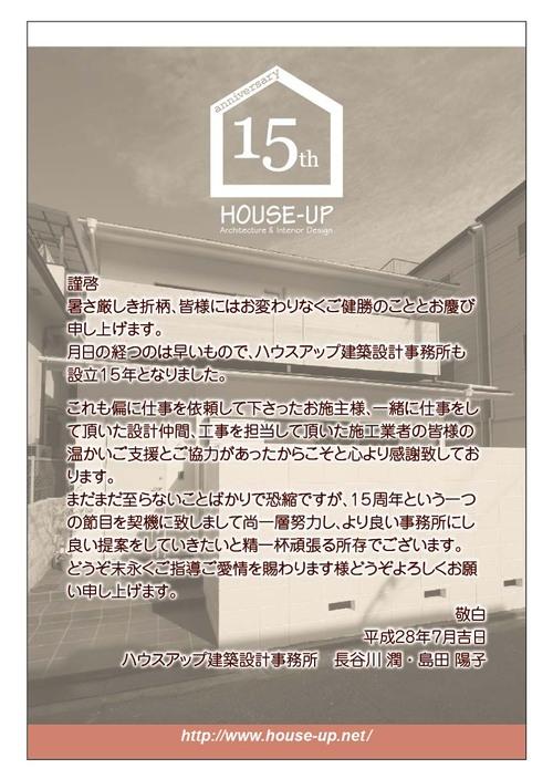 House-up2016-sc.jpg
